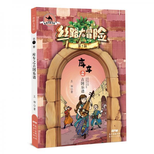 丝路书香书系·丝路大冒险7:库车之古国乐谱