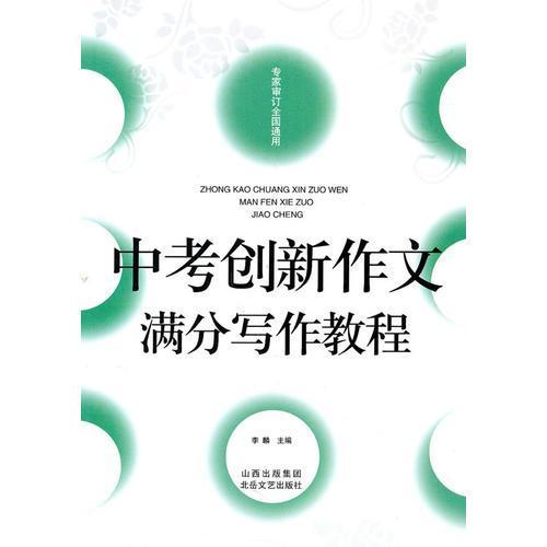 佳佳林作文:中考创新作文满分写作教程