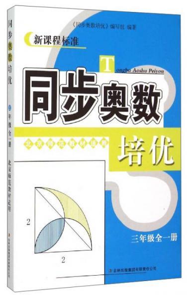 新课程标准 同步奥数培优:三年级全一册(北京师范教材适用)