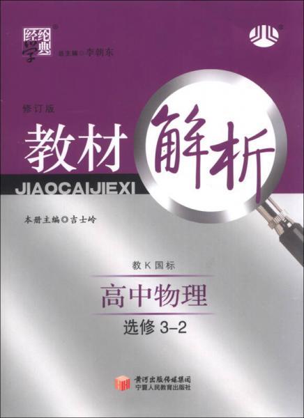 经纶学典·教材解析:高中物理(选修3-2)(教K国标)(修订版)(2013)