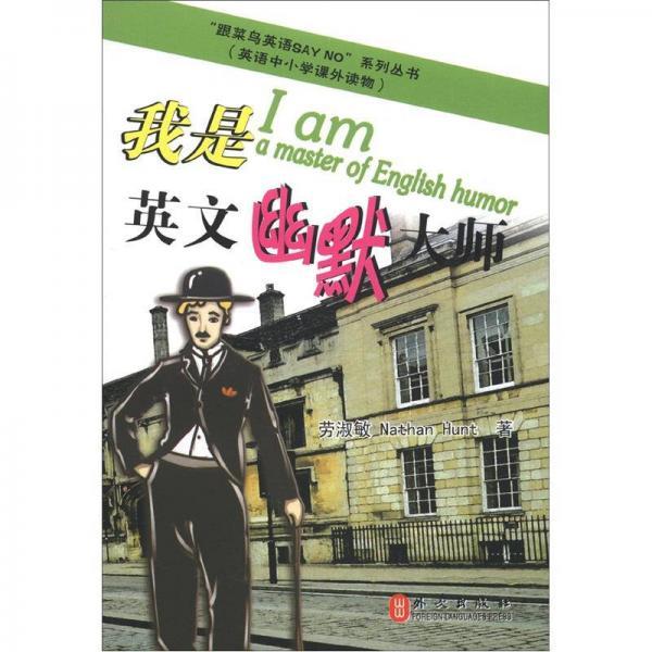 """""""跟菜鸟英语say no""""系列丛书:我是英文幽默大师(中小学英语课外读物)"""