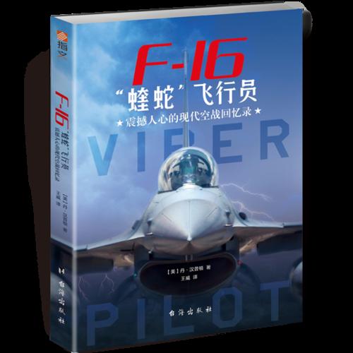 """F-16""""蝰蛇""""飞行员 : 震撼人心的现代空战回忆录"""