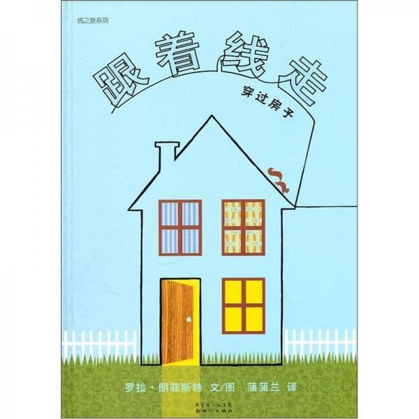 蒲蒲兰绘本馆·线之旅系列:跟着线走穿过房子