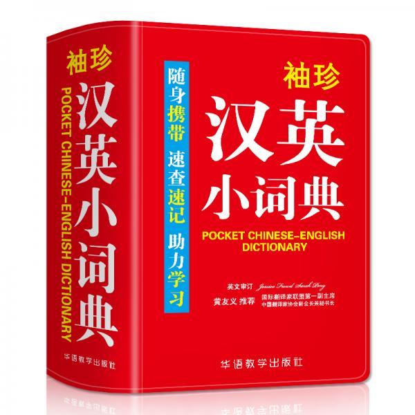 袖珍汉英小词典(软皮精装双色版)专家审定,内容丰富,随身携带,速查速记,助力学习