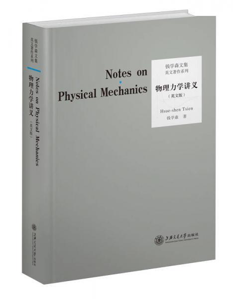 钱学森文集英文著作系列:物理力学讲义(英文版)