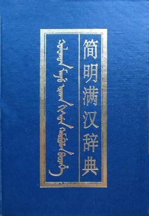 简明满汉词典