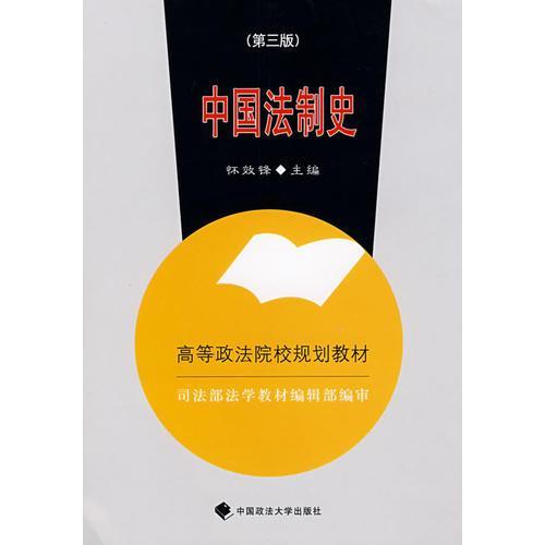 中国法制史(高等规划)