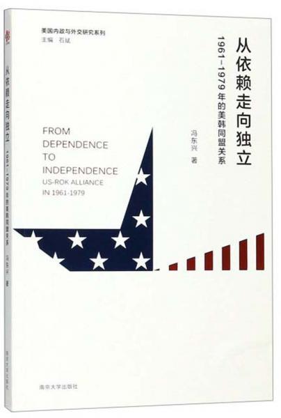 从依赖走向独立:1961-1979年的美韩同盟关系/美国内政与外交研究系列