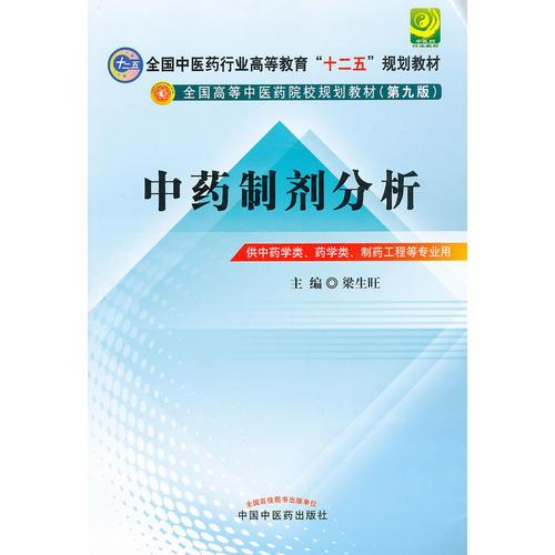 """中药制剂分析--全国中医药行业高等教育""""十二五""""规划教材(第九版)"""