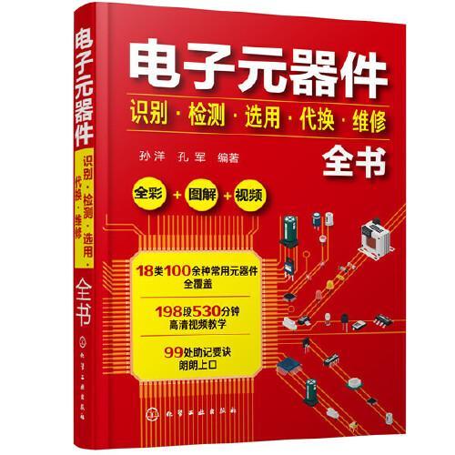 电子元器件识别·检测·选用·代换·维修全书