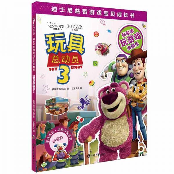 迪士尼益智游戏宝贝成长书·玩具总动员3