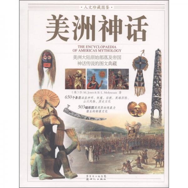 人文珍藏图鉴:美洲神话