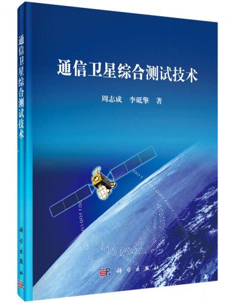 通信卫星综合测试技术