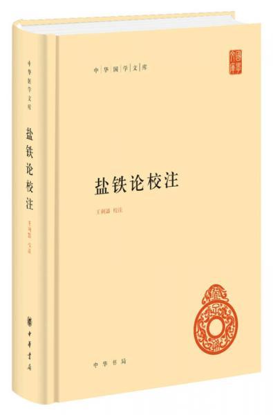 盐铁论校注(中华国学文库)