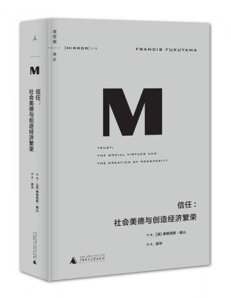 理想国译丛016 · 信任:社会美德与创造经济繁荣