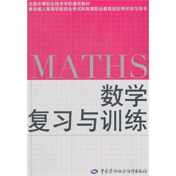 全国中等职业技术学校通用教材:数学复习与训练