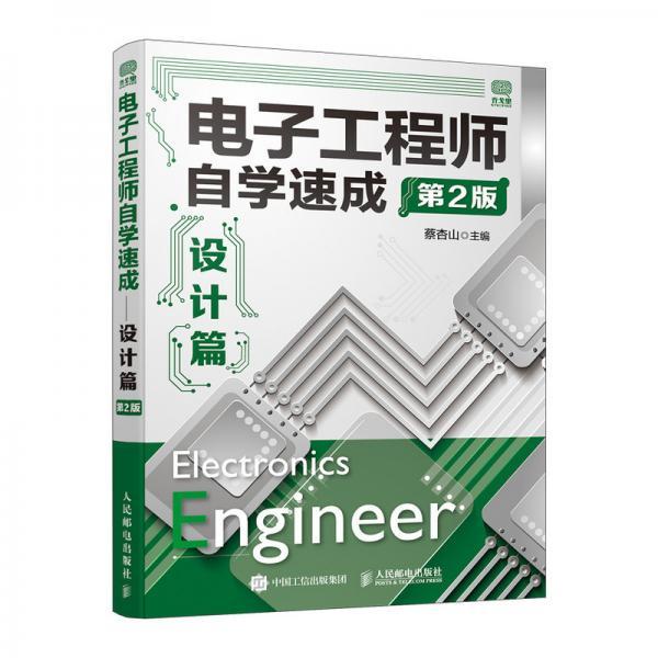 电子工程师自学速成设计篇第2版
