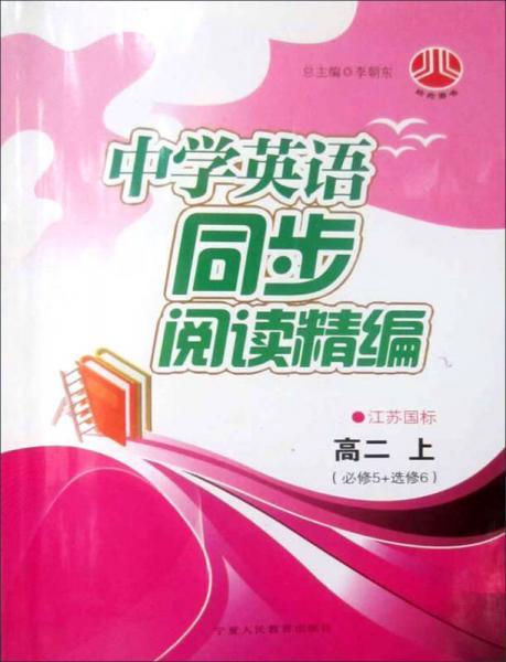 中学英语同步阅读精编:高2(上)(必修5+选修6)(江苏国标)