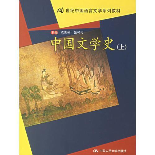中国文学史(上下)——21世纪中国语言文学系列教材