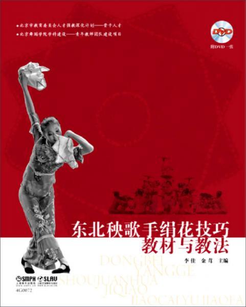 东北秧歌手绢花技巧教材与教法