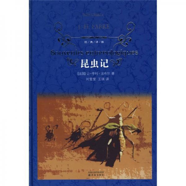 经典译林:昆虫记