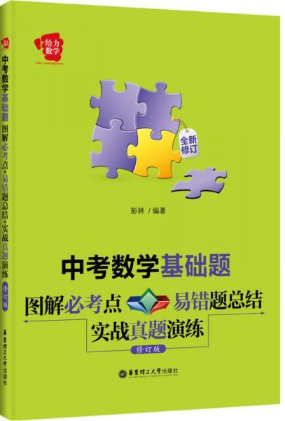给力数学·中考数学基础题:图解必考点+易错题总结+实战真题演练(修订版)