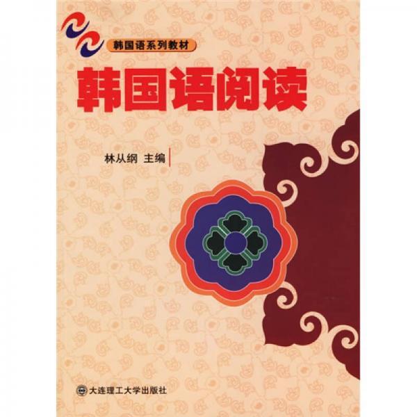 韩国语系列教材:韩国语阅读