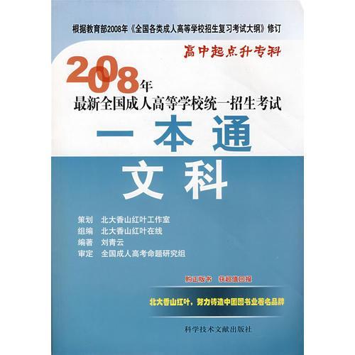 08年成人高考 一本通文科(高升专)(含语文、数学(文)、英语)
