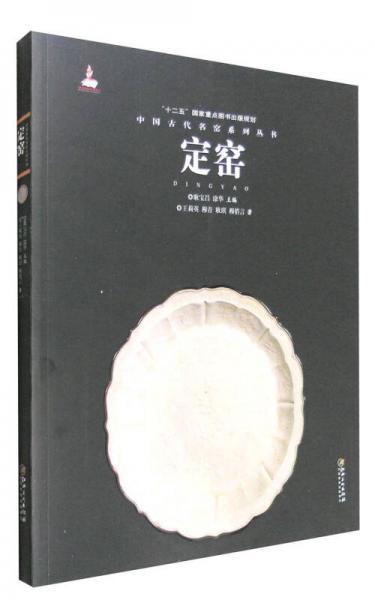 中国古代名窑系列丛书:定窑