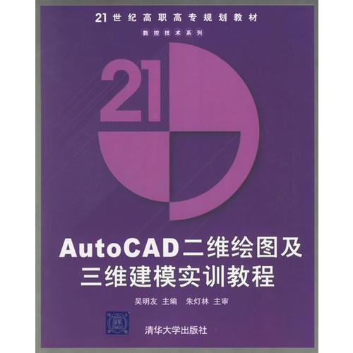 AutoCAD二维绘图及三维建模实训教程/21世纪高职高专规划教材