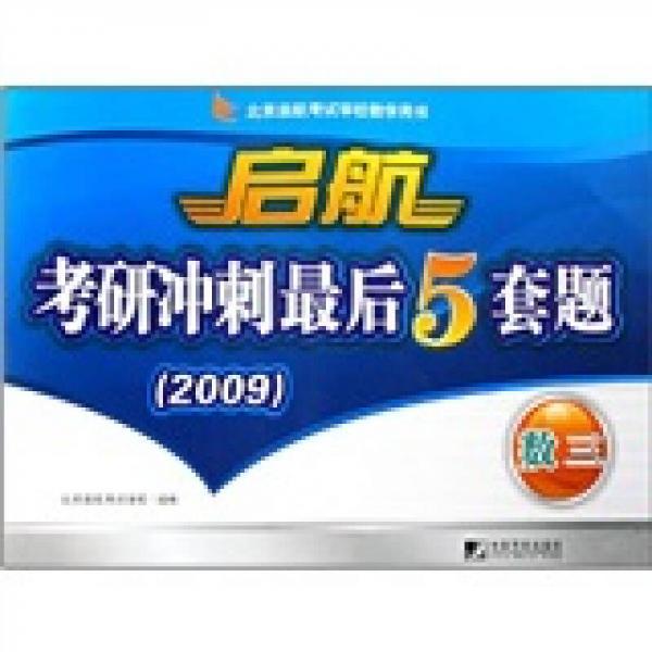 北京启航考试学校教学用书·启航考研冲刺最后5套题(2009):数3