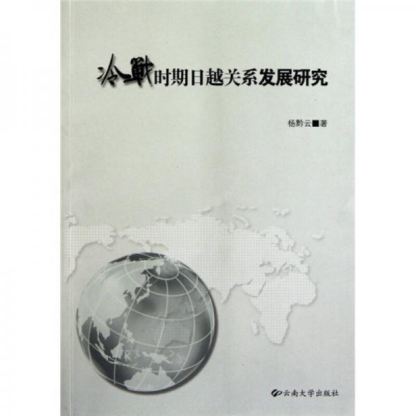 冷战时期日越关系发展研究
