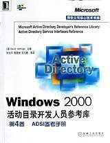 Windows 2000活动目录开发人员参考库第2卷:参考手册