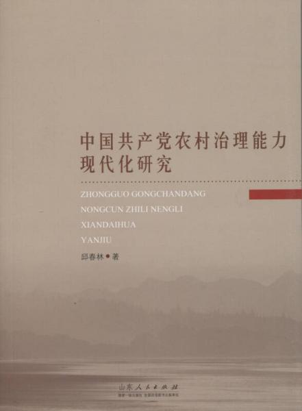 中国共产党农村治理能力现代化研究