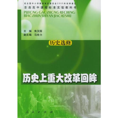 历史上重大改革回眸(历史选修)(普通高中课程标准实验教科书)