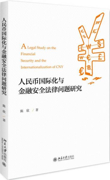 人民币国际化与金融安全法律问题研究