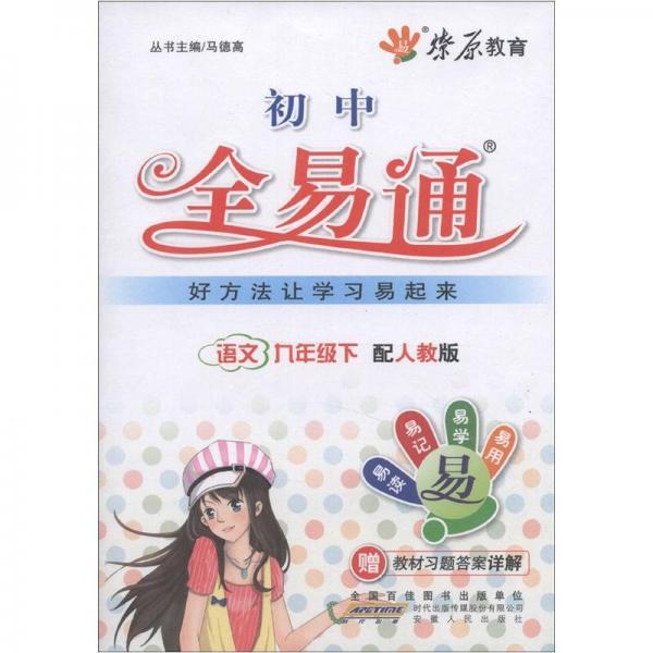 初中全易通:语文九年级下(人教版)