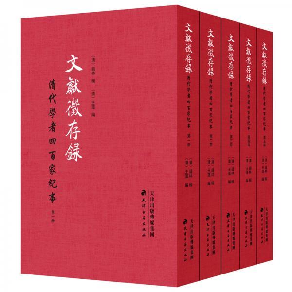 文献征存录:清代学者四百家纪事(全5册)