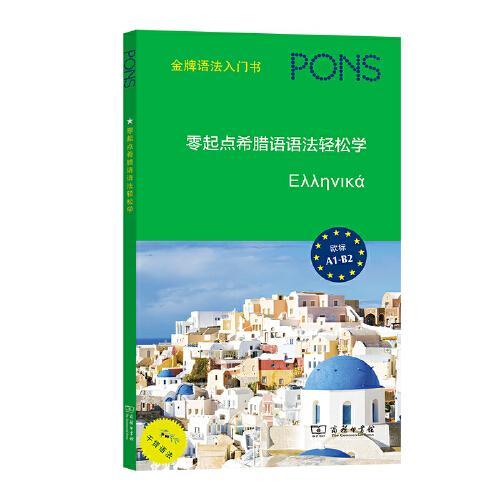 零起点希腊语语法轻松学