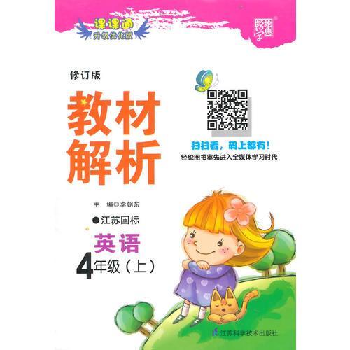 教材解析 英语 江苏国标(苏教版)四年级上 修订版