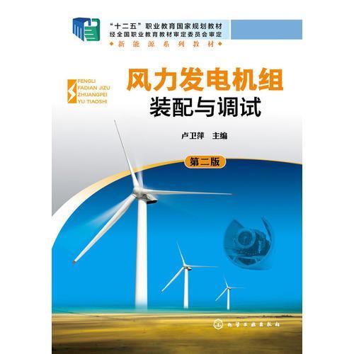 风力发电机组装配与调试(卢卫萍)(第二版)