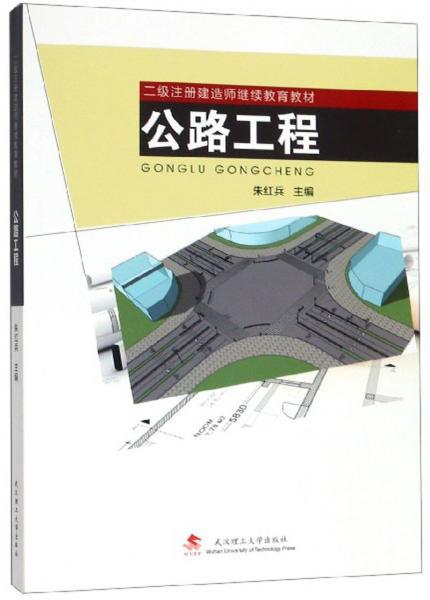 公路工程/二级注册建造师继续教育教材