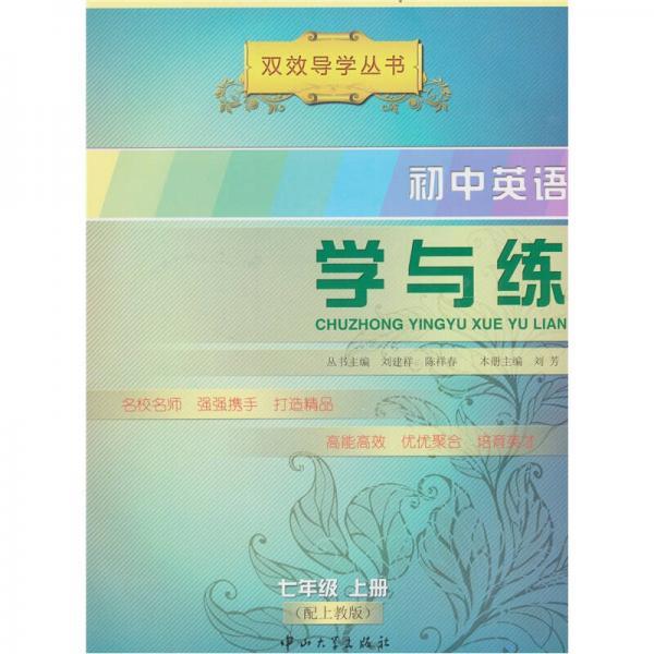 初中英语学与练:七年级上册