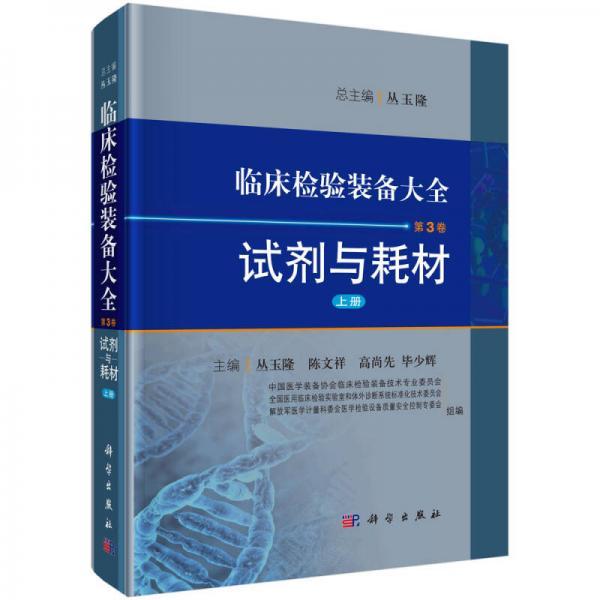 临床检验装备大全:试剂与耗材(第3卷 上册)