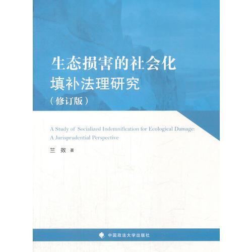 生态损害的社会化填补法理研究