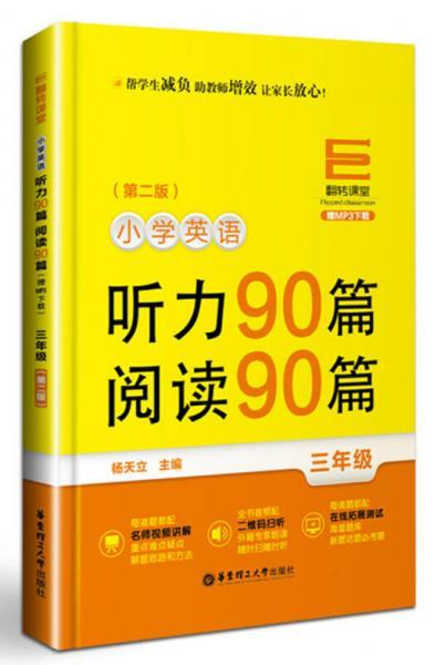 翻转课堂 小学英语听力90篇+阅读90篇:三年级(赠MP3下载 第二版)