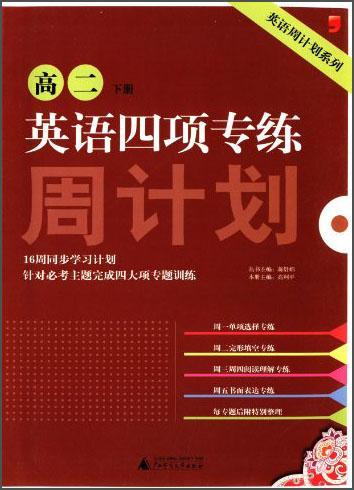 英语周计划系列:英语四项专练周计划(高二下册)