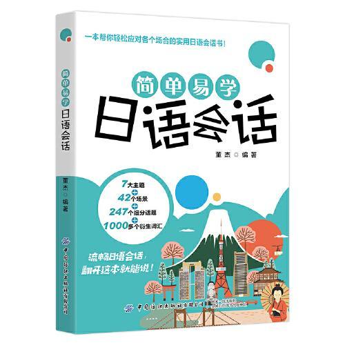 简单易学日语会话