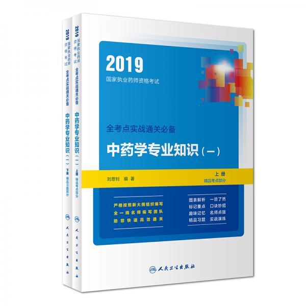 2019国家执业药师资格考试:全考点实战通关必备·中药学专业知识(一)(套装上、下册)