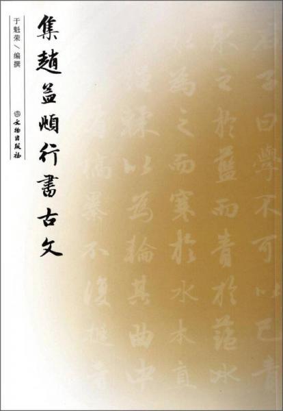 集赵孟頫行书古文